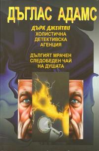 Дърк Джентли: Холистична детективска агенция; Дългият мрачен следобеден чай на душата — Дъглас Адамс (корица)