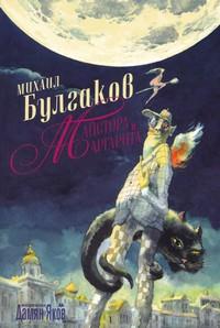 Майстора и Маргарита — Михаил Булгаков (корица)