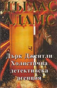 Дърк Джентли: Холистична детективска агенция — Дъглас Адамс (корица)
