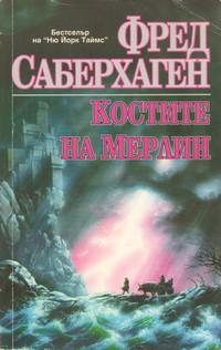 Костите на Мерлин — Фред Саберхаген (корица)