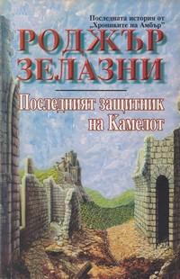 Последният защитник на Камелот — Роджър Зелазни (корица)
