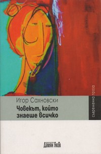 Човекът, който знаеше всичко — Игор Сахновски (корица)