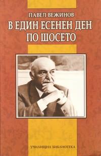 В един есенен ден по шосето — Павел Вежинов (корица)
