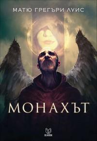 Монахът — Матю Грегъри Луис (корица)