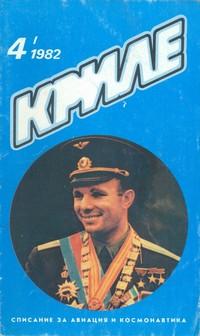 """Списание """"Криле"""", брой 4/1982 г. —  (корица)"""