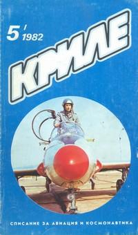 """Списание """"Криле"""", брой 5/1982 г. —  (корица)"""