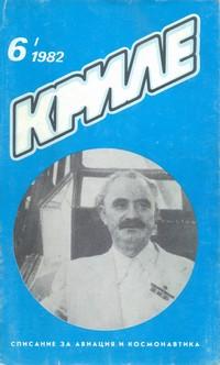 """Списание """"Криле"""", брой 6/1982 г. —  (корица)"""