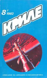 """Списание """"Криле"""", брой 8/1982 г. —  (корица)"""