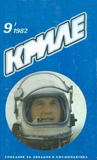 """Списание """"Криле"""", брой 9/1982 г. —  (корица)"""