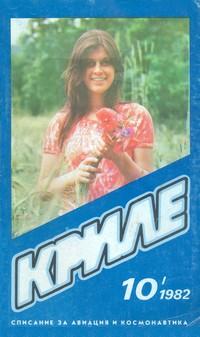 """Списание """"Криле"""", брой 10/1982 г. —  (корица)"""