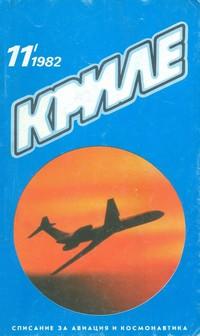 """Списание """"Криле"""", брой 11/1982 г. —  (корица)"""