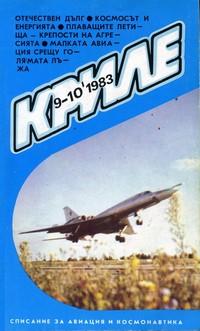 """Списание """"Криле"""", брой 9-10/1983 г. —  (корица)"""