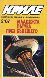 """Списание """"Криле"""", брой 2/1987 г. —  (корица)"""