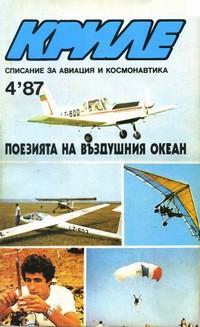"""Списание """"Криле"""", брой 4/1987 г. —  (корица)"""