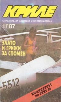 """Списание """"Криле"""", брой 11/1987 г. —  (корица)"""