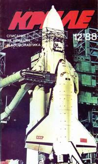 """Списание """"Криле"""", брой 12/1988 г. —  (корица)"""