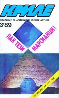 """Списание """"Криле"""", брой 3/1989 г. —  (корица)"""