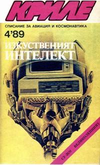 """Списание """"Криле"""", брой 4/1989 г. —  (корица)"""