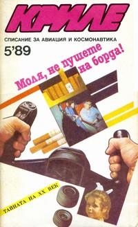 """Списание """"Криле"""", брой 5/1989 г. —  (корица)"""