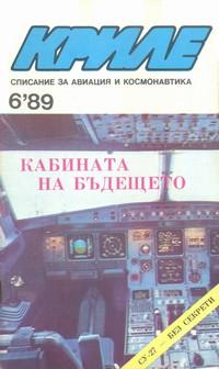 """Списание """"Криле"""", брой 6/1989 г. —  (корица)"""