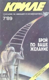 """Списание """"Криле"""", брой 7/1989 г. —  (корица)"""