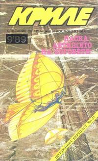 """Списание """"Криле"""", брой 9/1989 г. —  (корица)"""