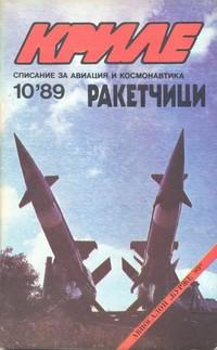"""Списание """"Криле"""", брой 10/1989 г. —  (корица)"""