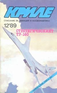"""Списание """"Криле"""", брой 12/1989 г. —  (корица)"""