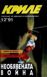 """Списание """"Криле"""", брой 1-2/1991 г. —  (корица)"""