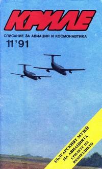 """Списание """"Криле"""", брой 11/1991 г. —  (корица)"""