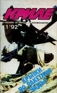 """Списание """"Криле"""", брой 1/1992 г. —  (корица)"""