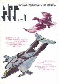 """Списание """"Наука и техника за младежта"""", брой 1/1978 г. —  (корица)"""
