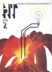 """Списание """"Наука и техника за младежта"""", брой 2/1978 г. —  (корица)"""