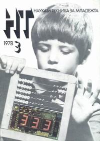 """Списание """"Наука и техника за младежта"""", брой 3/1978 г. —  (корица)"""