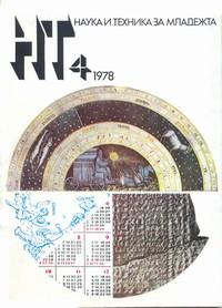 """Списание """"Наука и техника за младежта"""", брой 4/1978 г. —  (корица)"""