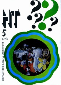 """Списание """"Наука и техника за младежта"""", брой 5/1978 г. —  (корица)"""