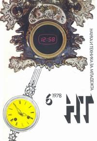 """Списание """"Наука и техника за младежта"""", брой 6/1978 г. —  (корица)"""