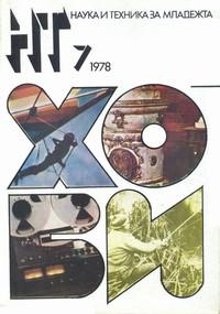 """Списание """"Наука и техника за младежта"""", брой 7/1978 г. —  (корица)"""
