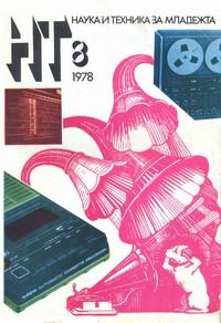 """Списание """"Наука и техника за младежта"""", брой 8/1978 г. —  (корица)"""