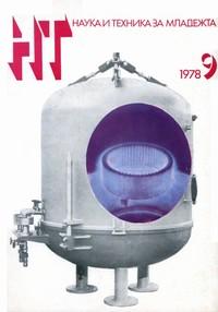 """Списание """"Наука и техника за младежта"""", брой 9/1978 г. —  (корица)"""