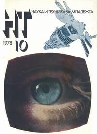 """Списание """"Наука и техника за младежта"""", брой 10/1978 г. —  (корица)"""