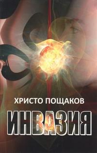 Инвазия — Христо Пощаков (корица)