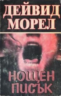 Нощен писък — Дейвид Морел (корица)