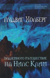 Подземното пътешествие на Нилс Клим — Лудвиг Холберг (корица)