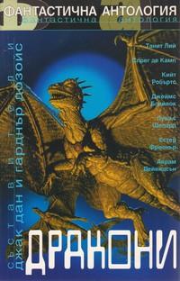 Дракони (корица)