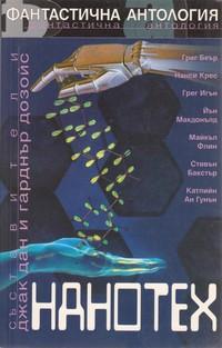 Нанотех (корица)
