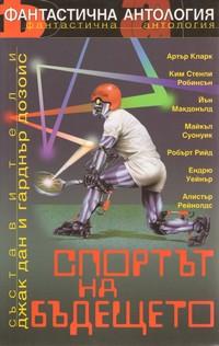 Спортът на бъдещето (корица)