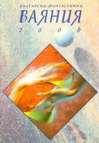 Български фантастични ваяния — 2006 (корица)