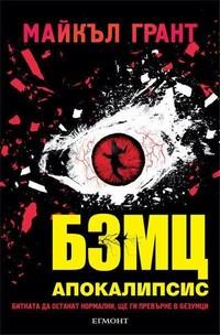 БЗМЦ: Апокалипсис — Майкъл Грант (корица)