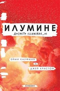 Илумине — Ейми Кауфман, Джей Кристоф (корица)